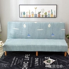 無扶手折疊沙發床罩全包萬能套防滑彈力懶人沙發墊現代簡約保護套