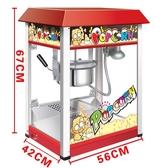 匯利牌 VBG-1608豪華型8安士爆谷機|商用爆米花機 包郵巴黎衣櫃