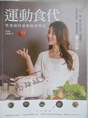 【書寶二手書T6/養生_EH5】運動食代:營養師的運動飲食筆記_高敏敏