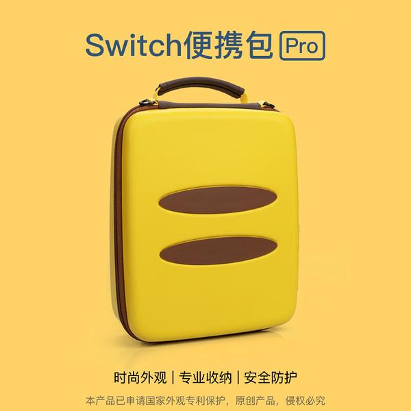 [哈GAME族]免運費 可刷卡●熱銷推薦●Switch NS 皮卡丘主題 Pro防摔收納硬殼包 主機收納包 保護包