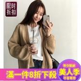 針織外套2019新款慵懶寬鬆短款針織開衫外套女毛衣女秋冬裝-『美人季』