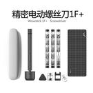 wowstick 1F+電動螺絲刀套裝 ...