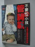 【書寶二手書T7/親子_KRL】管脾氣不要管小孩-父母不抓狂修煉手冊_郝愛德.朗寇
