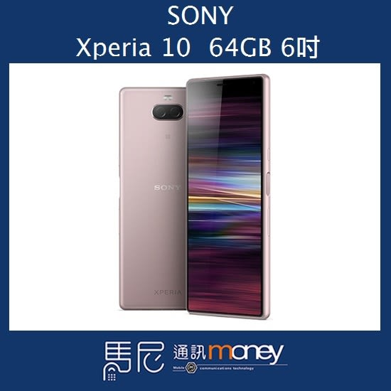 (+贈玻璃貼+手機殼)Sony Xperia 10/64GB/6吋螢幕/雙卡雙待/指紋辨識/側面感應功能【馬尼通訊】
