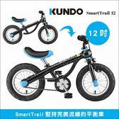 ✿蟲寶寶✿【西班牙 KUNDO】SmartTrail 12吋 成長型二合一兒童平衡車 / 兒童腳踏車 - 藍色