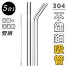 吸管組 不鏽鋼吸管組 平口吸管 [2根直吸管 2根彎吸管 吸管刷] 304不鏽鋼 環保 飲料 手搖杯