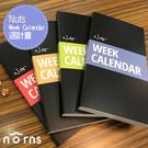 Norns Nuts【吾人設計 Week Calendar週計畫】Norns 文創 手帳 管理 行事曆 筆記本