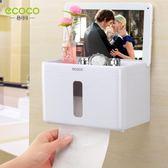 衛生間廁所紙巾盒免打孔創意抽紙手紙筒防水廁紙盒衛生紙置物架