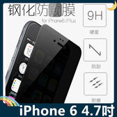 iPhone 6 6s 4 7 吋防窺鋼化玻璃膜螢幕保護貼高清滿版9H 硬度0 26mm