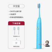 電動牙刷 電動牙刷軟毛情侶家用男女震動智慧防水聲波超充電式成人款 4色T