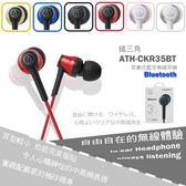 【公司貨-非平輸】鐵三角 ATH-CKR35BT 藍牙無線耳機(紅色)