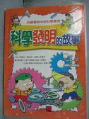 【書寶二手書T1/少年童書_YGK】科學發明的故事_李竫和