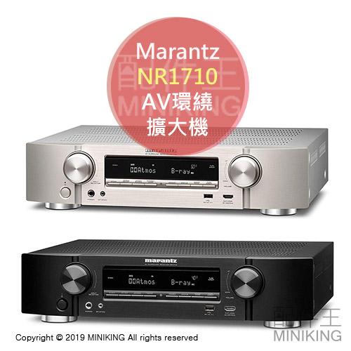 日本代購 空運 2019新款 Marantz 馬蘭士 NR1710 AV環繞擴大機 7.1ch DTS:X