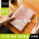 珠友 BC-50542 2022年A5/25K1日1頁日誌/日計劃/日記/手帳/每日時間軸管理/效率工作紀錄