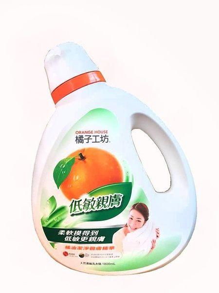 橘子工坊天然深層潔淨濃縮洗衣精1.8kg/低敏親膚/嬰幼兒衣物適用
