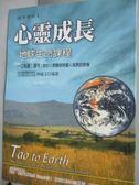 【書寶二手書T1/心靈成長_HTI】心靈成長-地球生命課程_荷西.史帝文斯