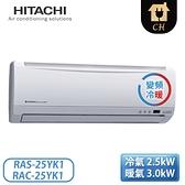 [HITACHI 日立] 4-5坪 精品系列 1級 變頻冷暖型 分離式冷氣 RAS-25YK1/RAC-25YK1