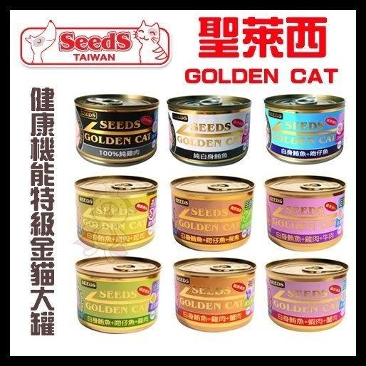 *KING WANG*【12罐組】【機能貓罐組】聖萊西Seeds惜時《Golden Cat》-170克