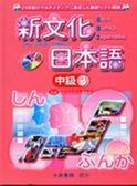 (二手書)新文化日本語 中級3