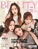 大美人雜誌(BEAUTY) 9月號/2019 第193期
