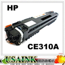 USAINK~HP CE310A/CE310/126A  黑色相容碳粉匣   適用 CP1025/CP1025nw/M175a/M175nw/M275a/M275nw
