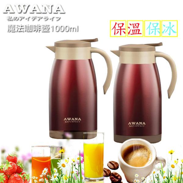 【AWANA】魔法咖啡壺1000ml (葡萄深紅色)  x1入