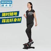 【免運】踏步機迪卡儂踏步機家用瘦腿靜音健身器材腳踏機機FICQC