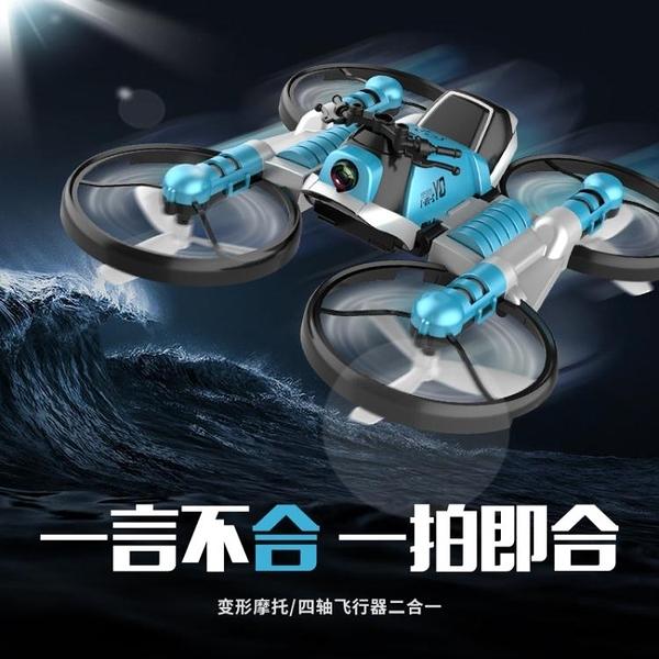 航拍無人機陸空兩棲遙控飛機變形摩托感應飛行器兒童直升機玩具車 印巷家居