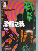 【書寶二手書T5/漫畫書_GPB】恐龍之珠 02_久正人