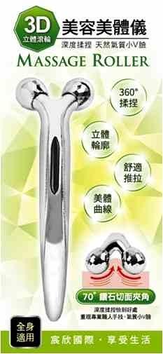 3D立體滾軸美容美體儀