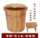 40cm帶彎口蓋帶凳子加厚杉木泡腳木桶足浴桶足浴盆洗腳盆洗腳木桶