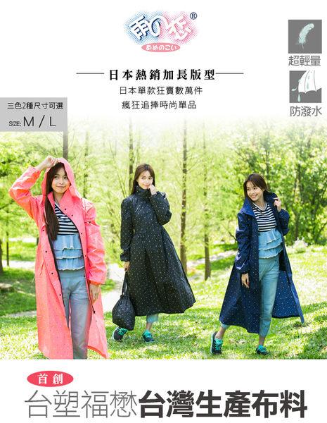 【日本雨之戀】首創台灣台塑福懋布料-雨の恋時裝風雨衣-水玉點點-藍 加贈包包防水束口袋