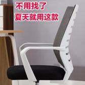 迎中秋全館85折 電腦椅家用辦公椅升降轉椅會議靠背椅子
