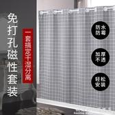 磁性浴簾桿套裝免打孔防水布淋浴房隔斷浴室干濕分離擋水條 聖誕節免運