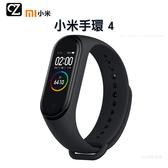 小米手環 4 米4 小米手環 3 米3 智能手錶 心律錶 智能手環 來電顯示接收 另有錶帶可搭配