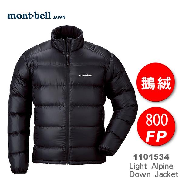 【速捷戶外】日本 mont-bell 1101534 Light Alpine Down Jacket 男 羽絨外套(黑色),800FP 鵝絨