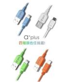 [富廉網] a+plus Micro USB (ACB-02) (橘色) 急速充電/傳輸線1M