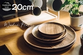 丹大戶外【Vanlife taiwan】生活美學 20cm日式餐桌美學實木食器/實木木餐盤