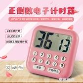 糖果色廚房定時器提醒器學生學習考研電子秒表番茄鐘鬧鐘倒計時器MBS『潮流世家』