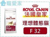 ☆寵愛家☆ROYAL CANIN法國皇家F32成貓15公斤