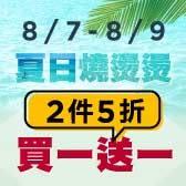 夏日燒燙燙!!!春夏新品,任選買一送一(2件5折,SM2除外)