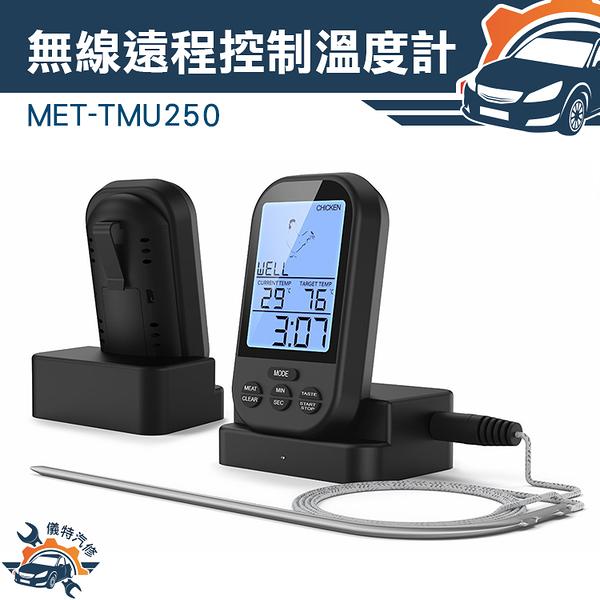 『儀特汽修』無線溫度計 肉質溫度 遠程感應控制 烤箱燒烤烘焙廚房 創意溫度表 MET-TMU250