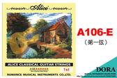 小叮噹的店-全新 ALICE A106-1 古典吉他 尼龍弦  (A106 第一弦  E弦)