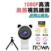 ROWA 樂華 1080P高清 視訊鏡頭 白熊款 網路攝影機 USB 附贈迷你腳架