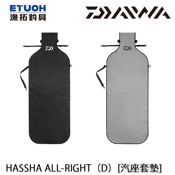 漁拓釣具 DAIWA HASSHA ALL RIGHT [汽座套墊]