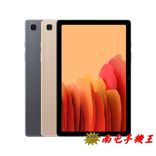 ※南屯手機王※ Samsung Galaxy Tab A7 LTE 10.4吋 3G+32G T505【宅配免運費】