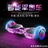 激戰智能平行兩輪電動平衡車成年人兒童8-12代步雙輪學生小孩男女 NMS漾美眉韓衣