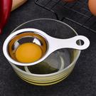 不銹鋼蛋清分離器 蛋黃分離器