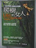 【書寶二手書T5/科學_NJK】爬樹的女人-一位科學家的另類生活實錄_朱孟勳, 瑪格麗特.
