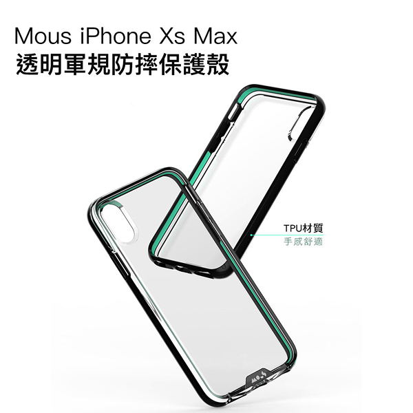 Mous iPhone Xs Max 6.5吋 透明 Clarity 軍規 防摔 保護殼 手機殼